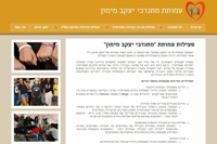 עמותת מתנדבי יעקב מימון