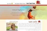 סיגל סגל יהוד - עוצמת המקור