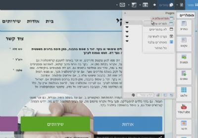 מערכת ניהול תוכן - צילום מסך