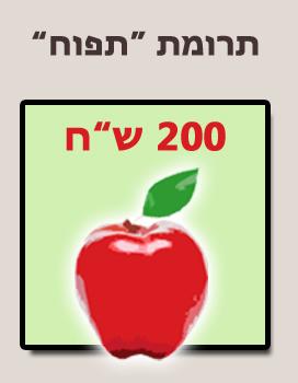 תרומת תפוח