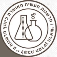 """חדשנות מעשית מאושרת כיועץ חדשנות ע""""י המדען הראשי"""