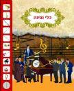 ספר התזמורת-כלי נגינה  8810