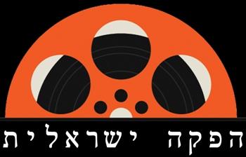 הפקה ישראלית
