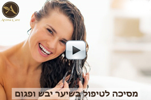 מסיכה לטיפול בשיער יבש ופגום