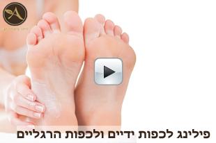 פילינג לכפות הרגליים ולכפות הידיים