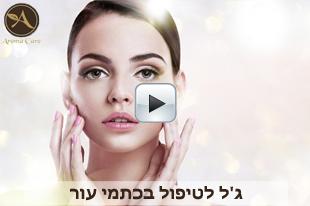 ג'ל טבעי לטיפול בכתמי עור