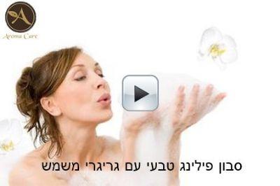 סבון פילינג טבעי עם גרגירי משמש