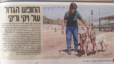 איילה מור זעירא - כלבנות טיפולית