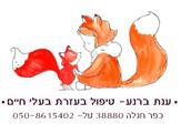 ענת ברנע – מטפלת בעזרת בעלי חיים לוגו