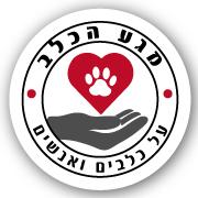 מגע הכלב - טל אפריאט כלבנית טיפולית
