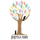לוגו חוות הפקאן - טיפול בעזרת בעלי חיים