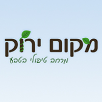 טל ברודר מקום ירוק טיפול בעזרת בעלי חיים לוגו
