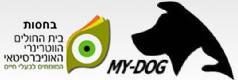 """לימודי כלבנות טיפולית my dog  וב""""ח ווטרינרי לוגו"""