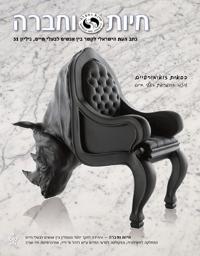 כתב-העת הישראלי חיות וחברה