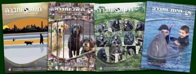 כתבי עת חיות וחברה קשר בין אנשים לבעלי חיים