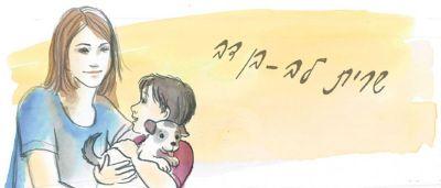 ציור של ילדה מטפלת וכלב