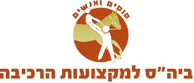 הכשרת מדריכי רכיבה טיפולית מכללת סוסים ואנשים לוגו