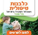 לימודי כלבנות טיפולית - תל מונד