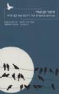 סיפור קבוצתי מנחים כותבים על דרכם עם קבוצות תמר עיני להמן - עורכת ראשית רונית שי - עורכת שותפה