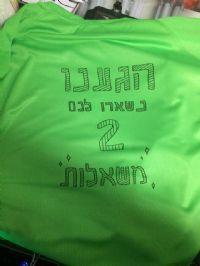 חולצות עם הדפס לבחירה