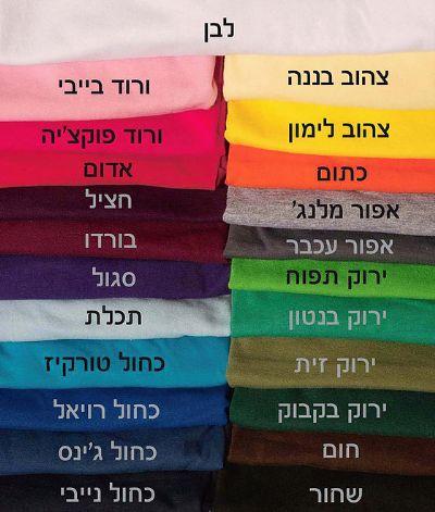 מגוון חולצות בצבעים להדפסה