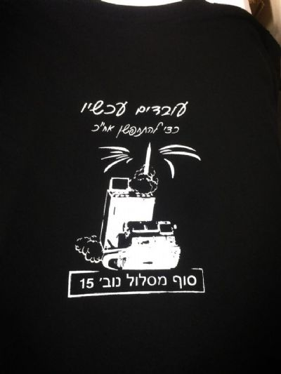הדפסה על חולצות סוף מסלול