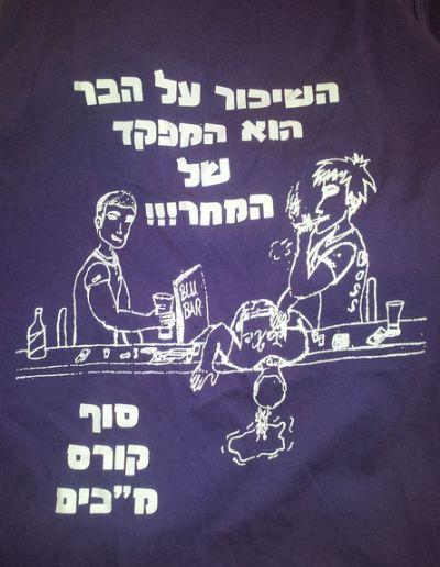 חולצות צבא מודפסות