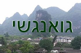 גואנגשי - Guangxi