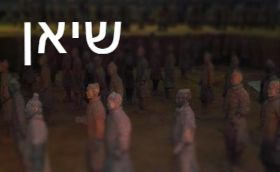 שיאן והסביבה - Xian