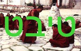 טיבט - Tibet