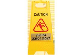 שלט אזהרה נגד החלקה