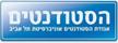 אגודת הסטודנטים - אוניברסיטת תל אביב