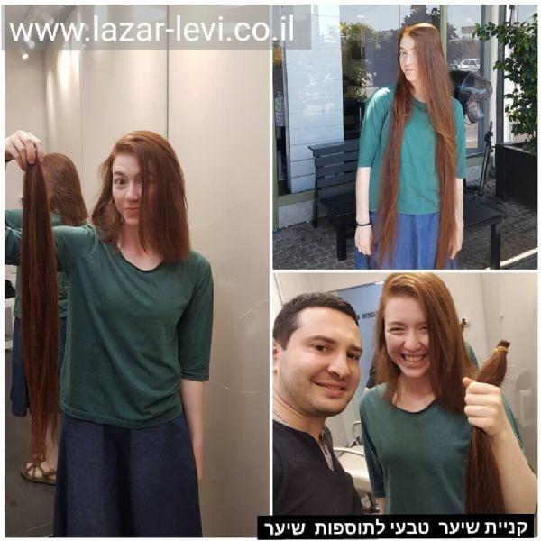 קניית שיער ומכירת שיער תמונות - לאזר לוי תוספות