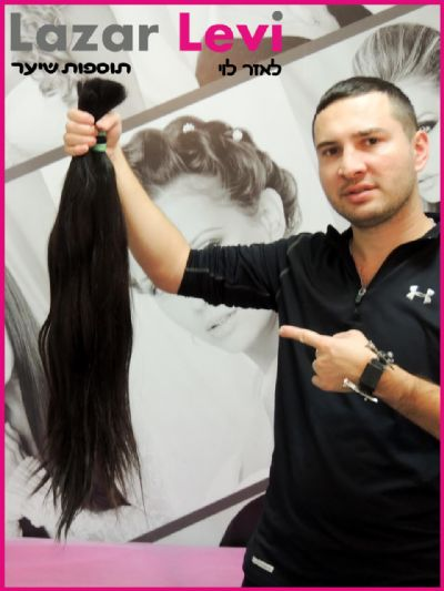 לאזר לוי תוספות שיער רוסי טבעי