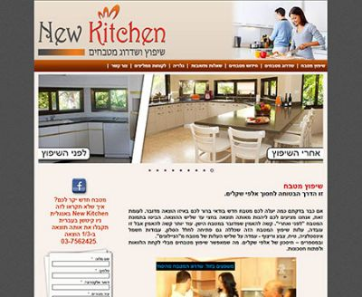 בניית אתר לחברת ניו קיטצ'ן