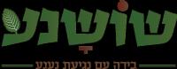 שושנע - בירת נענע ישראלית