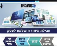 חברה לקידום אתרים אורגניק
