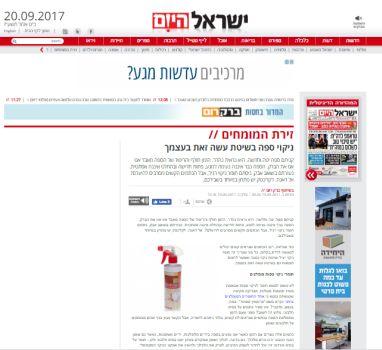 חומר לניקוי ספות בד - כתבה ישראל היום