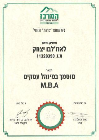תעודת תואר שני במנהל עסקים