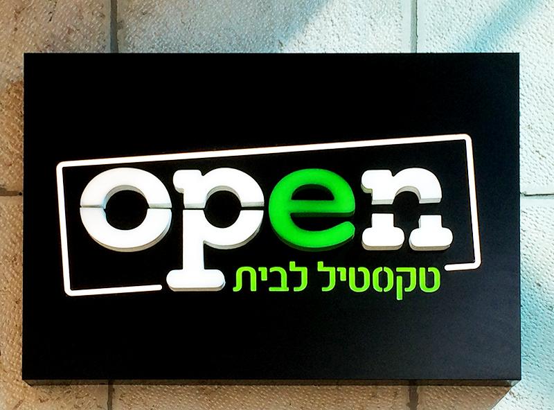 מיתוג ושילוט לרשת Open טקסטיל לבית