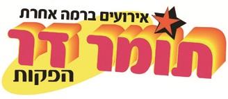 לוגו תומר דר הפקות