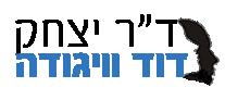 """ד""""ר יצחק דוד וויגודה"""