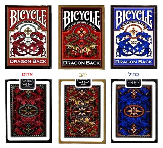 קלפי בייסיקל דרקון לקוסמים bicycle dragon back
