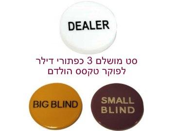 3 כפתורי דילר DEALER טקסס הולדם