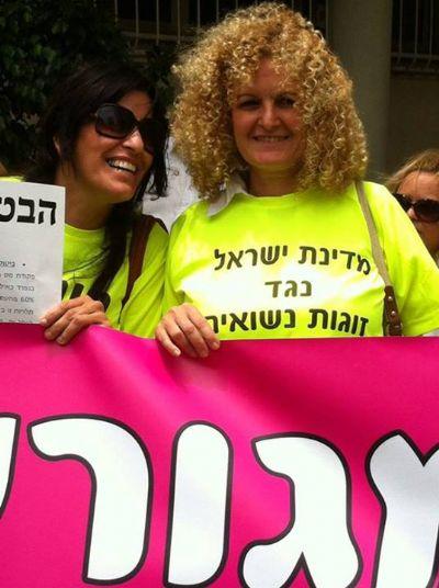 דורית גבאי מדינת ישראל נגד זוגות נשואים