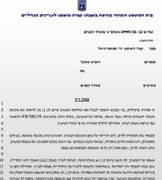 הסדרת מעמד מכח נישואים לאזרח ישראלי והסדרת אישור כניסה לארץ לאישה