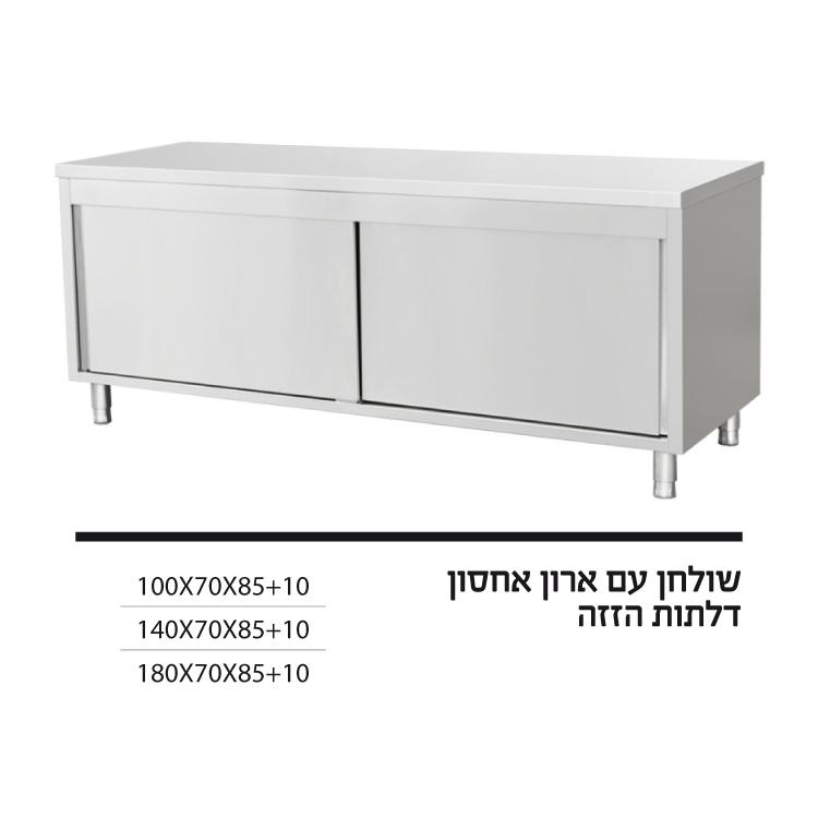 שולחן עם ארון אחסון דלתות הזזה