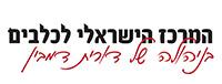 המרכז הישראלי לכלבים