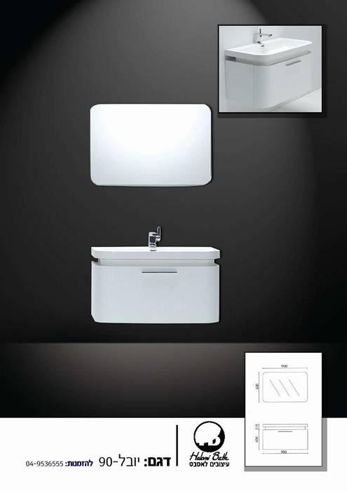 """ארון אמבטיה מעוצב דגם -יובל- מידה 90 ס""""מ - מגירה גדולה חזית מעוגלת .יבוא HB-אמבט חלומי.אספקה מיידית."""
