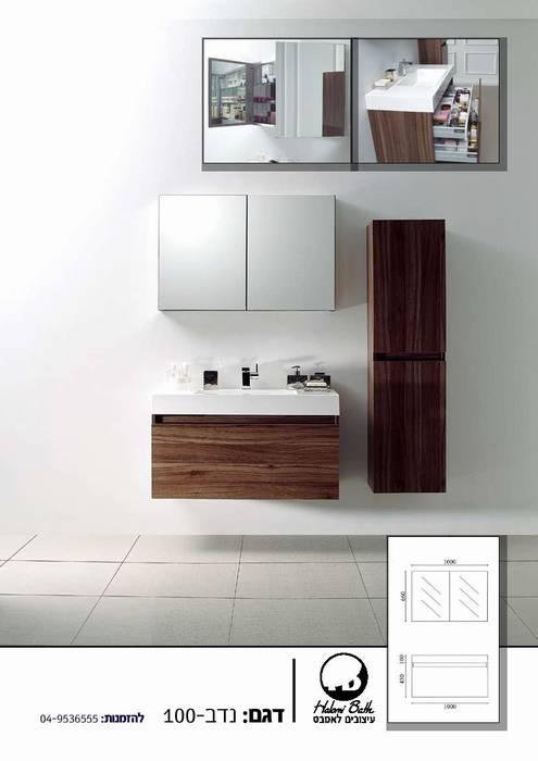"""חיסול מלאי ארון אמבטיה דגם-נדב. מידה 100 ס""""מ.גוון אגוז איטלקי.יבוא HB-אמבט חלומי.אספקה מיידית."""